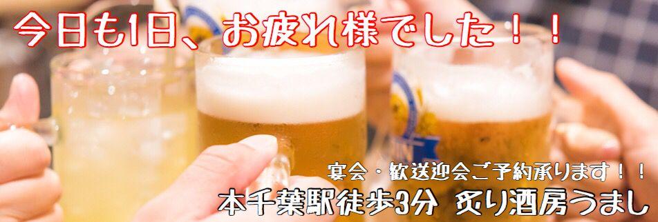 本千葉駅徒歩3分の和風居酒屋/炙り酒房うまし